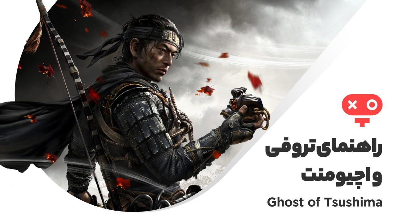 راهنمای تروفی های بازی Ghost of Tsushima