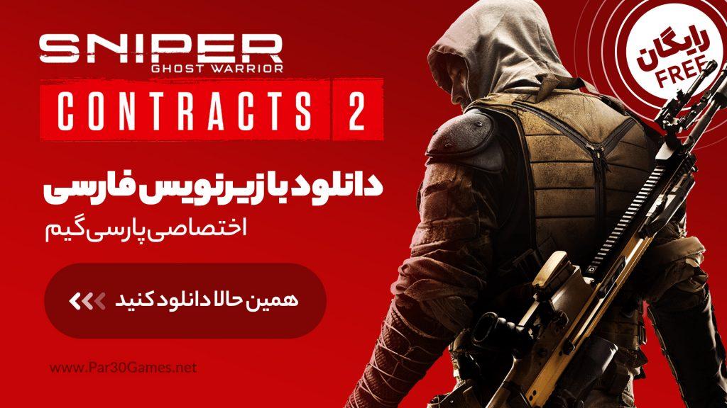 دانلود زیرنویس فارسی بازی Sniper Ghost Warrior Contracts 2