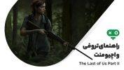 راهنمای تروفی های بازی The Last of Us Part II