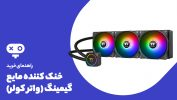 راهنمای خرید خنک کننده مایع گیمینگ