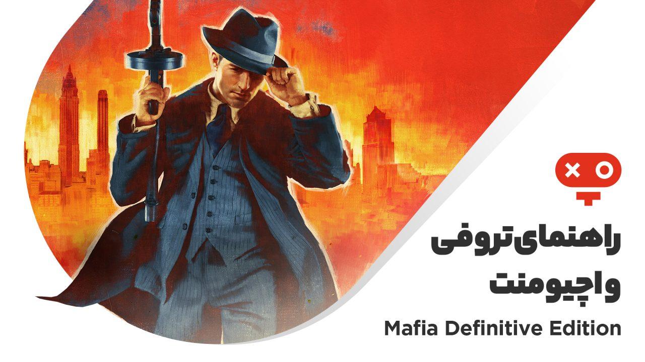 راهنمای تروفی های بازی Mafia Definitive Edition