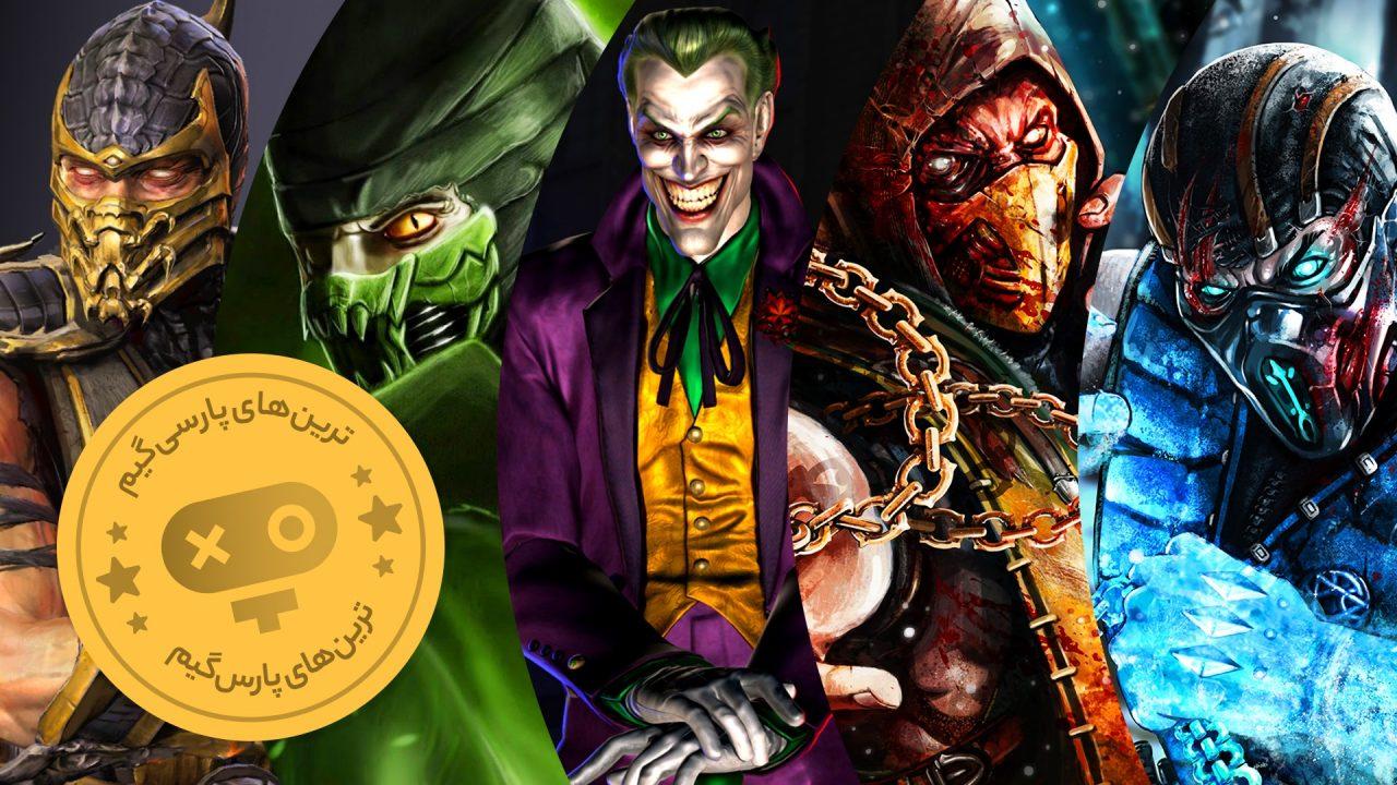 رتبهبندی بازیهای مجموعه Mortal Kombat