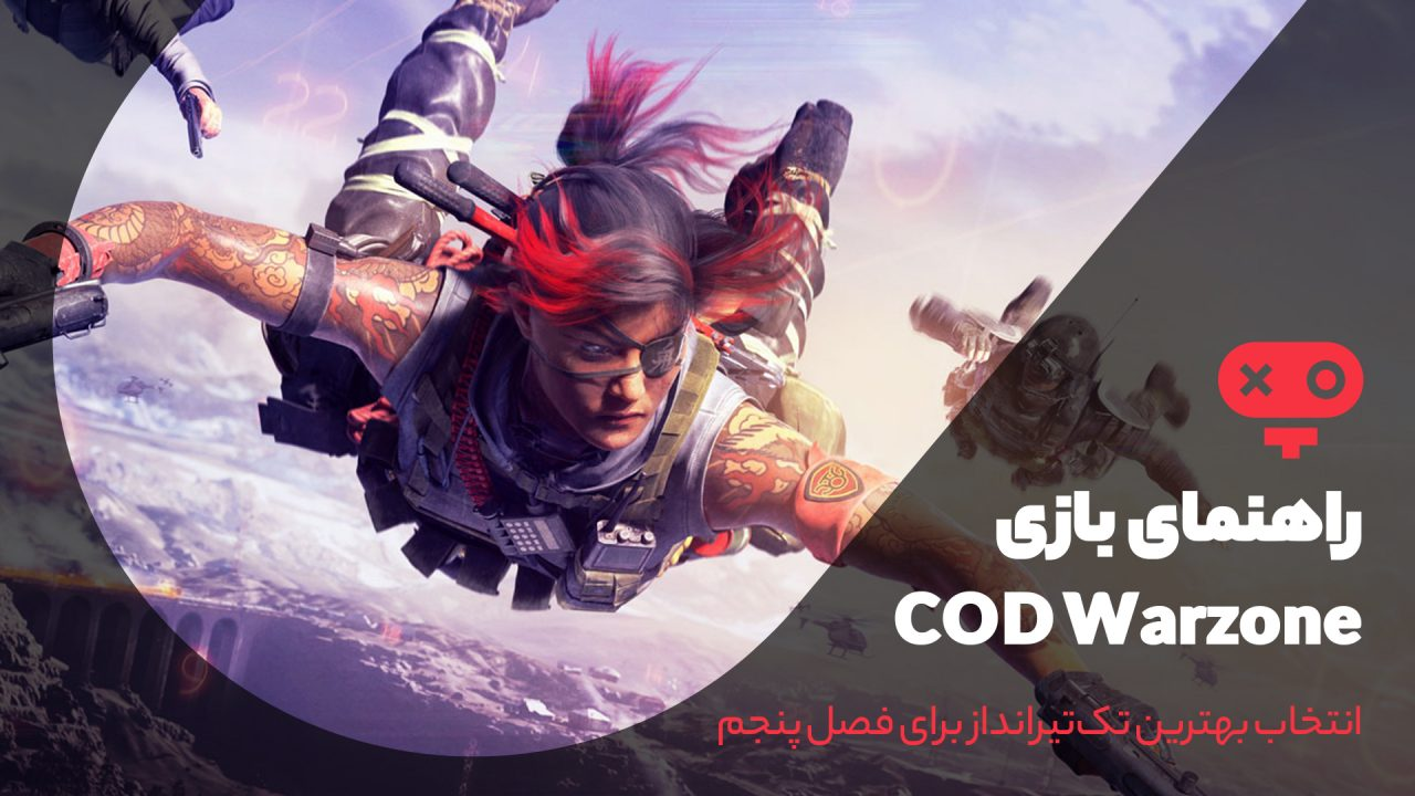 راهنمای بازی Call of Duty Warzone