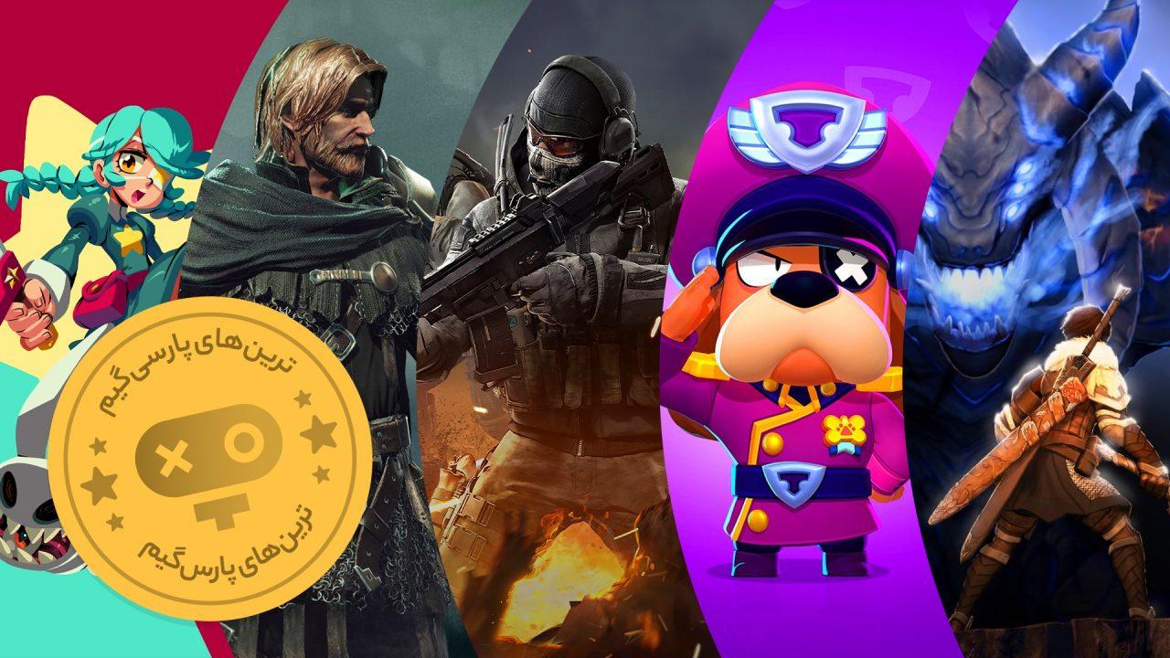 برترین بازی های اکشن موبایل