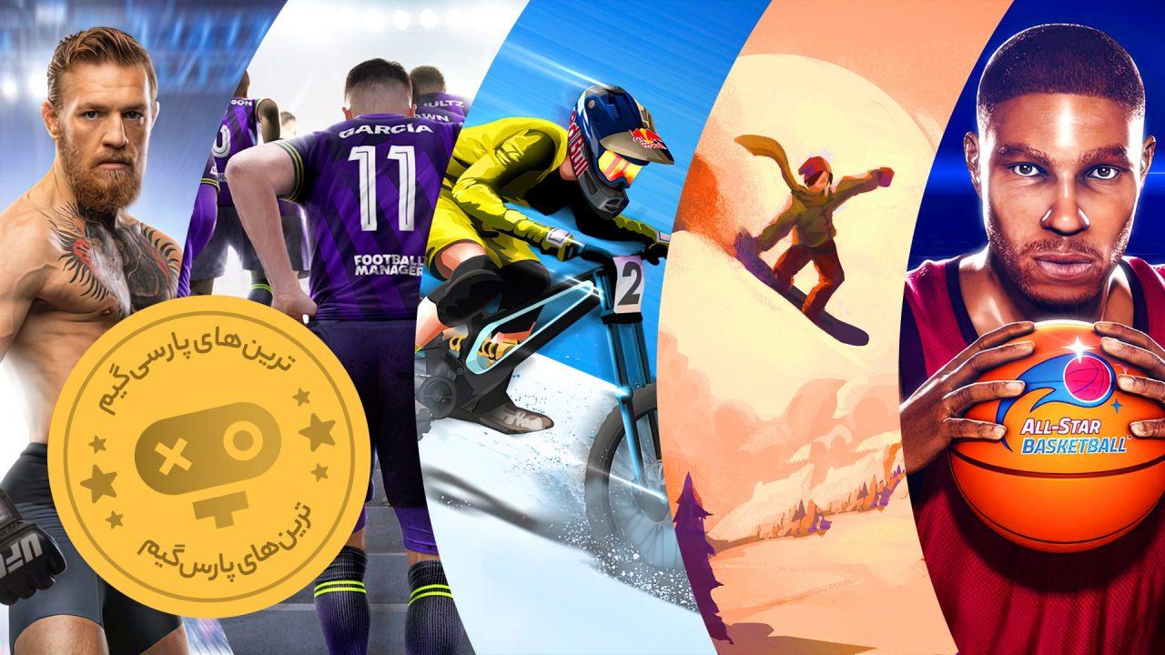 بهترین بازی های ورزشی موبایل