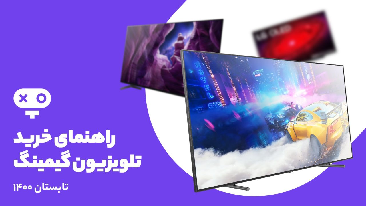 راهنمای خرید تلویزیون گیمینگ