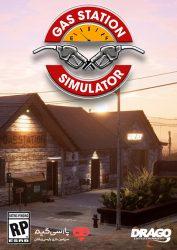 دانلود بازی Gas Station Simulator برای PC