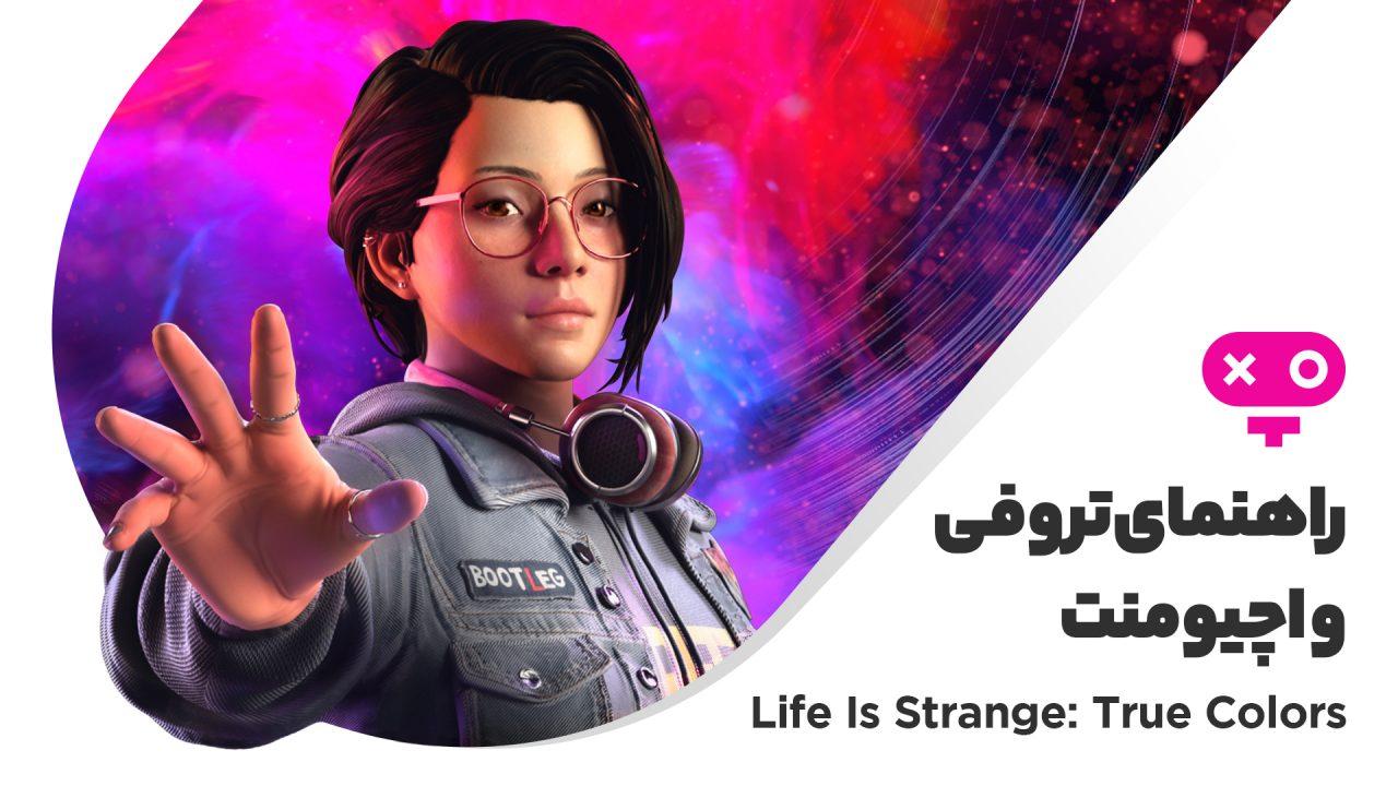 راهنمای تروفیهای بازی Life is Strange True Colors