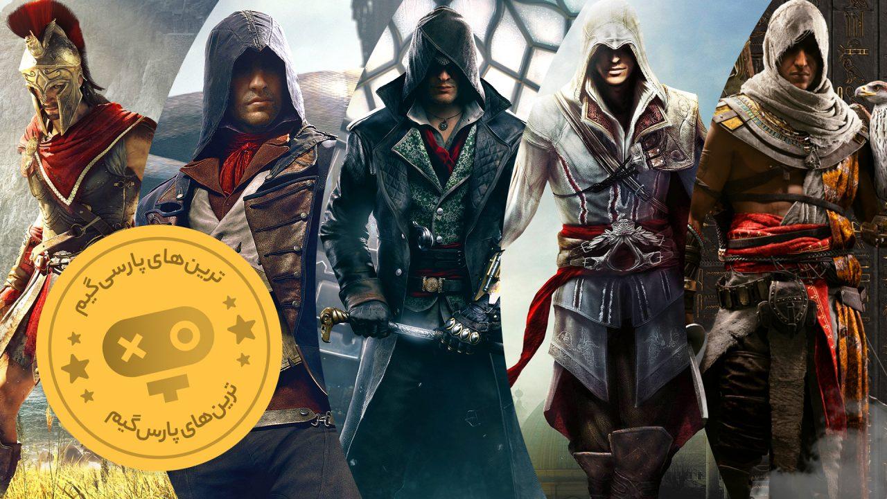 برترین قاتلین سری بازی Assassin's Creed