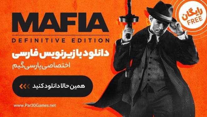 دانلود زیرنویس فارسی بازی Mafia Definitnive Edition