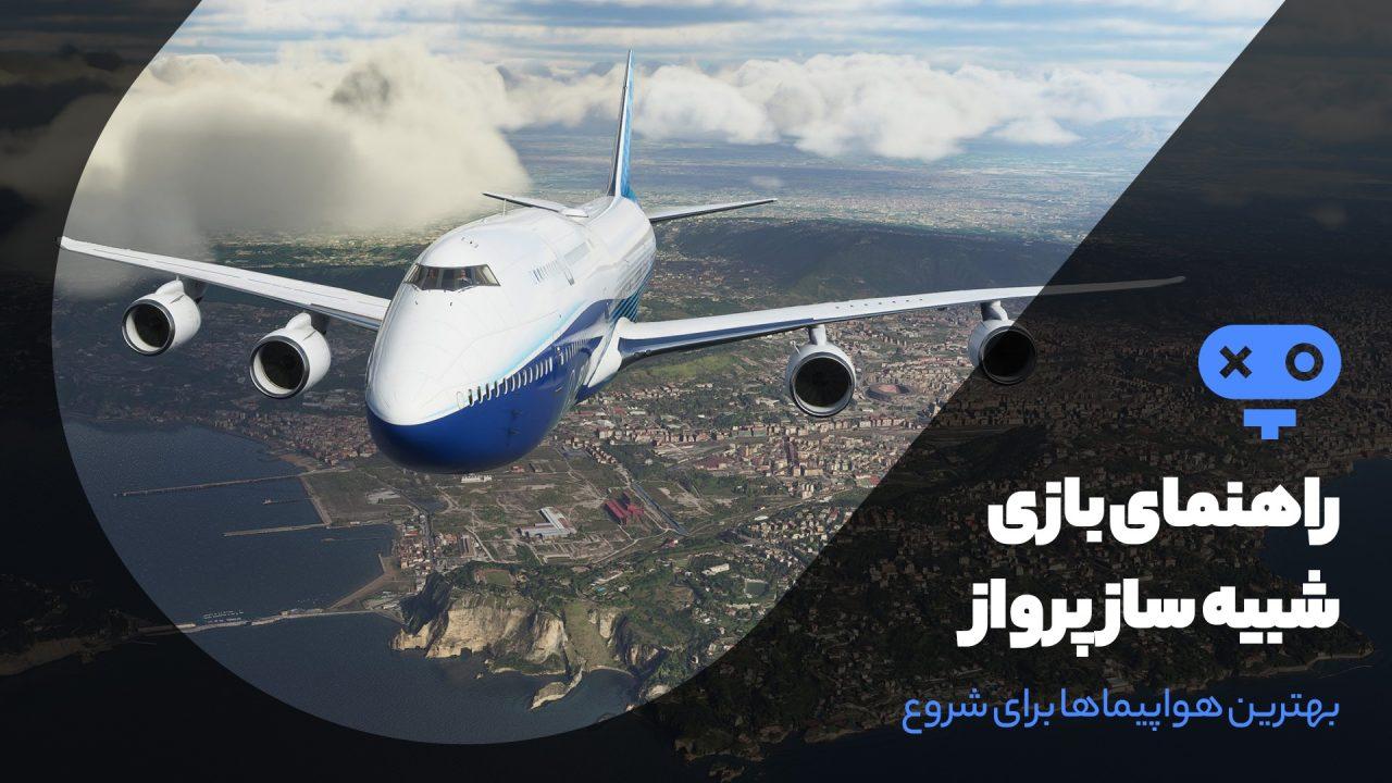 راهنمای بازی Microsoft Flight Simulator