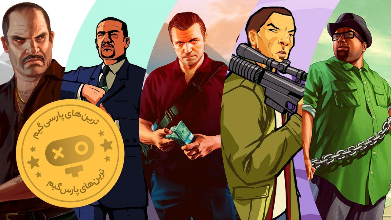 رتبه بندی بازی GTA