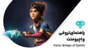 راهنمای تروفی ها و اچیومنتهای بازی Kena Bridge of Spirits