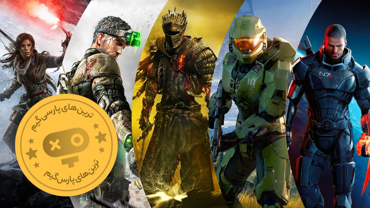 برترین سه گانه های تاریخ بازی